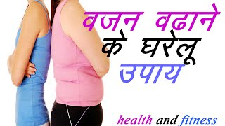 how to gain weight fast ! tips in hindi - Download this Video in MP3, M4A, WEBM, MP4, 3GP