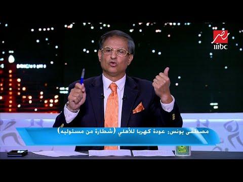 شاهد مصطفى يونس: الأهلى خطف كهربا من الزمالك والأمر مختلف عن عبد الله السعيد