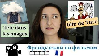 Урок#164: Французский по фильмам и песням. Разговорные выражения со словом la tête