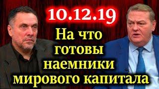 ШЕВЧЕНКО, СПИЦЫН.  Феодалы и банкиры засуетились, но нам не легче 10.12.19