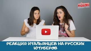 Реакция итальянцев на русских ютуберов: Radio Tapok, КликКлак, AcademeG