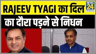 कांग्रेस पार्टी के वरिष्ठ नेता और प्रवक्ता Rajeev Tyagi का दिल का दौरा पड़ने से निधन