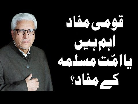 Qaumi Mufaad Aham Hein