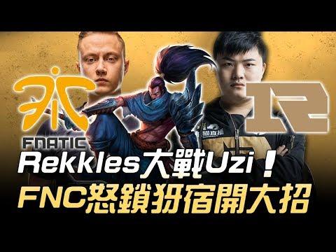 FNC vs RNG Rekkles大戰Uzi FNC怒鎖犽宿開大招!