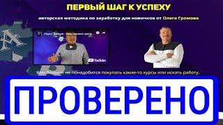 Олег Громов первый шаг к успеху и заработку от 300 000 в месяц? Четный отзыв фото