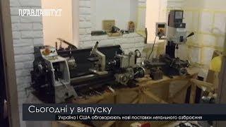 Випуск новин на ПравдаТут за 20.11.18 (06:30)