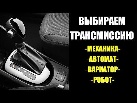 ЧТО ЛУЧШЕ? Механика, автомат, вариатор или роботизированная коробка передач ?