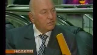 Полное Интервью Лужкова Рен-Тв Неделя 18.09.2010