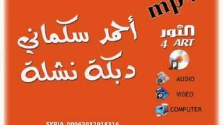 تحميل اغاني أحمد سكماني دبكة نشلة ahmad sekmany dabkt nashli MP3