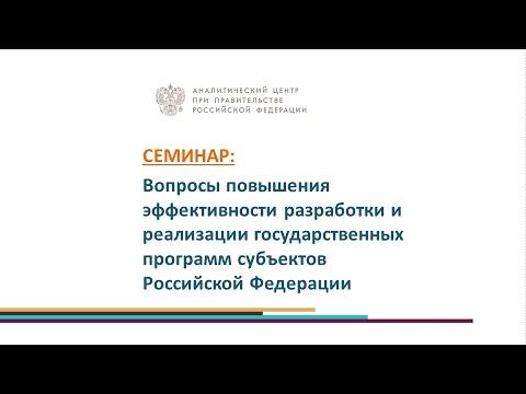 Вопросы повышения эффективности разработки и реализации государственных программ субъектов РФ