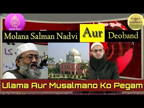 Molana Salman Nadwi  Ya Deoband Kon Haq? Zarur Sune.
