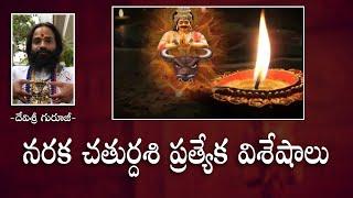 నరక చతుర్దశి ప్రత్యేక విశేషాలు...! |  Omkaram Devisri Guruji | Zee Tv | Omkaram Devisri