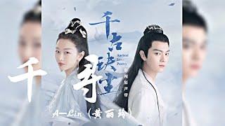 A-Lin -《千尋》(電視劇《千古玦塵》插曲)🎵『無損高音質 CC歌詞字幕』