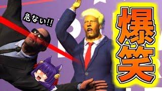 【ゆっくり実況】面白すぎるグニャグニャ大統領!?ヤバすぎるスナイパーから助けるゲーム!!【たくっち】