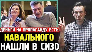 НАВАЛЬНЫЙ НАШЕЛСЯ В СИЗО. Адвокаты Разыскали Навального. Огромные Деньги Бюджета Симоньян.