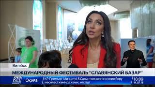 Казахстан завоевал призовое место на Славянском базаре в Беларуси