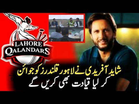 Shahid Khan Afridi Join Lahore Qalandars Team | T10 Cricket League 2019 | Geo Sab