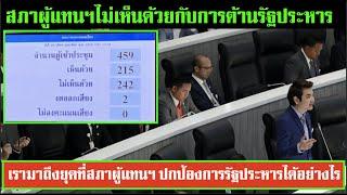 ประเทศไทยมาถึงวันที่สภาผู้แทนราษฎร ปกป้องการรัฐประหารได้อย่างไร?