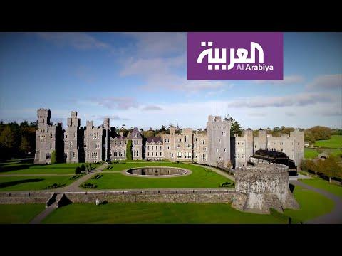 العرب اليوم - شاهد: زيارة إلى قلعة آشفورد في إيرلندا