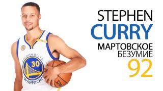 Обзор Stephen Curry 86-92 Мартовское безумие | NBA LIVE Mobile