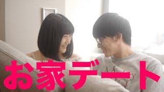 【緊張しちゃう】恋人たちのお家デートあるある!! - YouTube