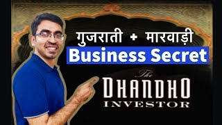 Low Risk - High Profit Business Method | Dhandho Investor by Mohnish Pabrai | Book Summary  in Hindi