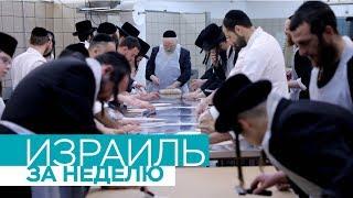 """Израиль за неделю"" от 20 апреля 2019"