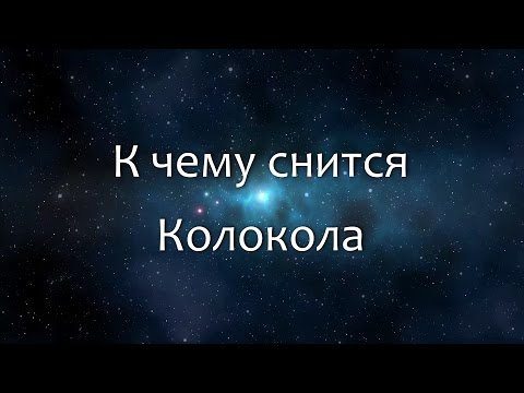 К чему снится Колокола (Сонник, Толкование снов)