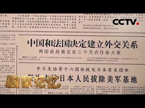 《国家记忆》一波三折:中法建交谈判中遇到了哪些阻碍呢?20190807   CCTV中文国际