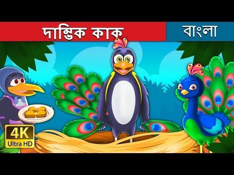 দাম্ভিক কাক  | The Vain Crow in Bengali | Bangla Cartoon | Bengali Fairy Tales