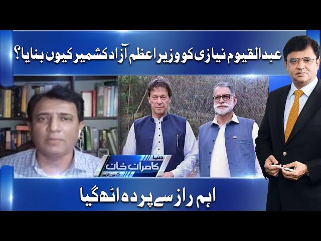 Sardar Abdul Qayyum Khan Niazi Ko PM AJK Kyun Banaya Gaya?