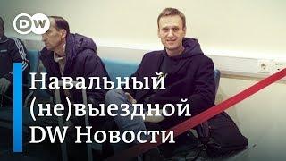 Как и почему Навального не выпускали из России? - DW Новости (13.11.2018)