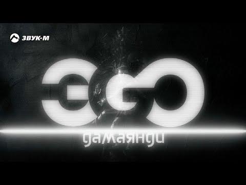 ЭGO - Дамаянди   Премьера трека 2017