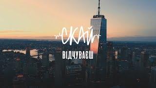 СКАЙ - Відчуваєш (Official Music Video)