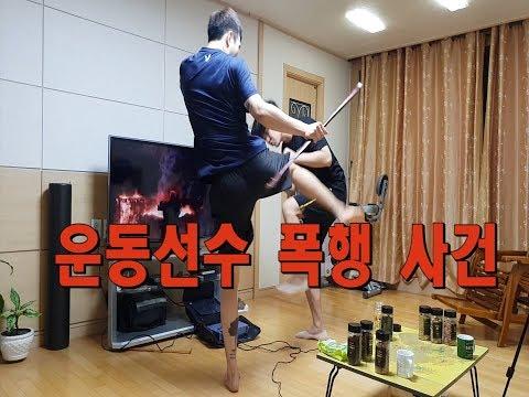 [영훈TV] 운동선수 폭행사건 영상/ 현피 제대로 붙어봤습니다.