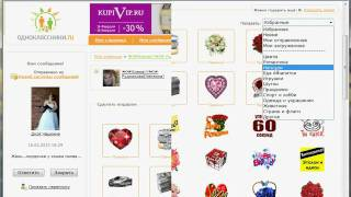 Социальная сеть: Одноклассники, как сделать пользователю подарок в одноклассниках