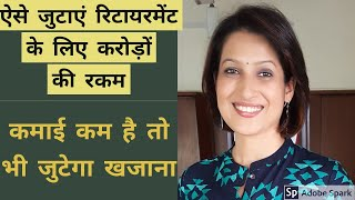 Retirement Planning-how to save and get retirement income? 30000 कमाने वाले के लिए Retirement plan
