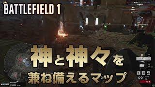 【BF1】中央で戦えれば神マップ、押し込んだら糞マップ【放送録画】