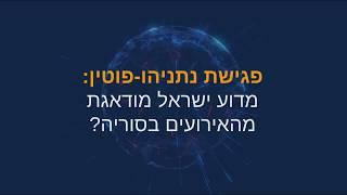 פגישת נתניהו-פוטין: מדוע ישראל מודאגת מהאירועים בסוריה?