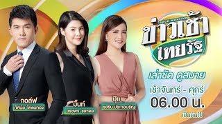 Live : ข่าวเช้าไทยรัฐ เล่าชัด ดูสบาย   13 ก.ย. 62