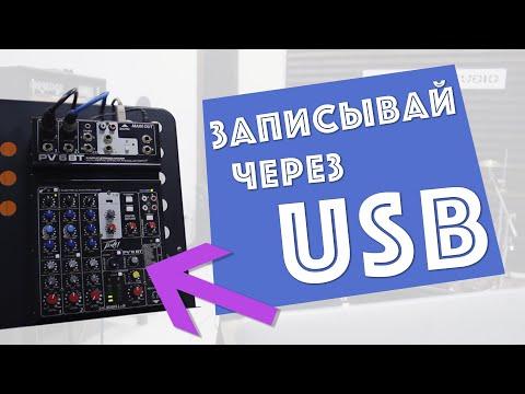 как превратить usb микшер в аудио карту / запись через микшер