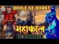 BHOLE BHAKT рдХрд╛ рд╕рдмрд╕реЗ рдЬрдмрд░рджрд╕реНрдд рдбрд╛рдпрд▓реЙрдЧреНтАНрд╕ #MAHAKAL 2019 рд╡рд╛рд▓рд╛ DJ MIX JAIKARA || DjShesh video download