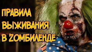 33 правила выживания при Зомби Апокалипсисе из фильма Добро Пожаловать в Zомбилэнд