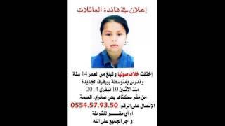 preview picture of video 'Allaeddine Maouche   La disparition d'une petite fille à l'âge de 14 ans  khalef Sonia  El eulma'