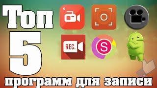 ТОП 5 ПРОГРАММ для ЗАПИСИ ВИДЕО с ЭКРАНА android(АНДРОИД) Скачать бесплатно