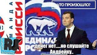 Роисся вперде! Как чиновник Кремль продавал... Что произошло?