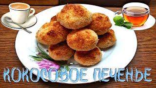 Кокосовое Печенье - Рецепт Домашней Выпечки