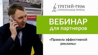 Правила эффективной рекламы. Вебинар 13.01.2017
