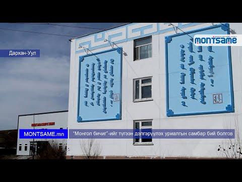 """""""Монгол бичиг""""-ийг түгээн дэлгэрүүлэх уриалгын самбар бий болгов"""