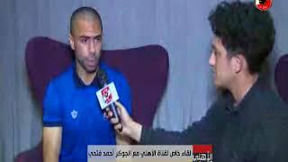 أحمد فتحي يوجه «رسالة عتاب» إلى جماهير الأهلى